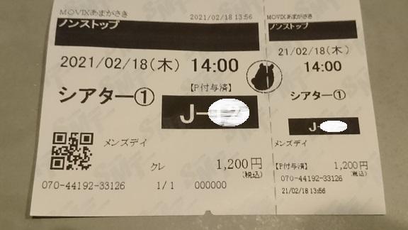 f:id:Jovian-Cinephile1002:20210220232313j:plain