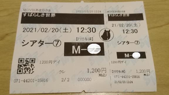 f:id:Jovian-Cinephile1002:20210221192933j:plain