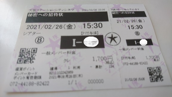 f:id:Jovian-Cinephile1002:20210227161041j:plain