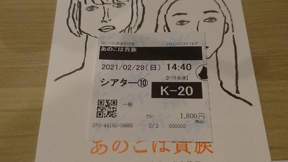 f:id:Jovian-Cinephile1002:20210303224622j:plain