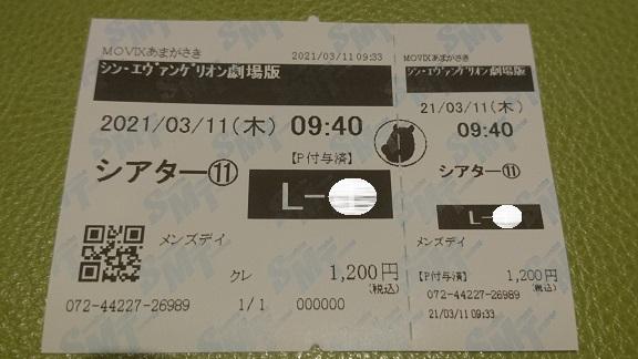 f:id:Jovian-Cinephile1002:20210311174830j:plain