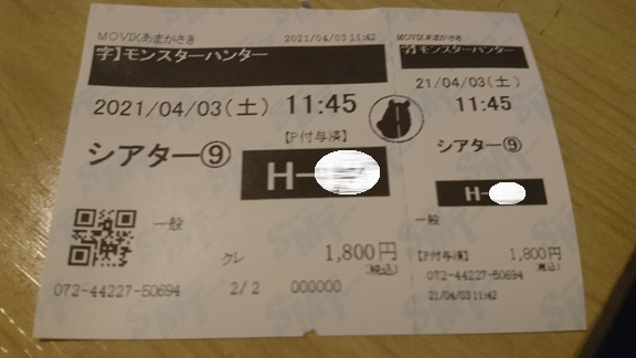 f:id:Jovian-Cinephile1002:20210404023821j:plain