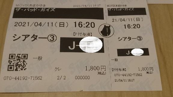 f:id:Jovian-Cinephile1002:20210416000420j:plain