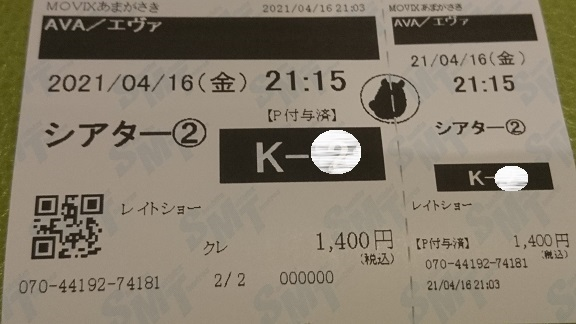 f:id:Jovian-Cinephile1002:20210418140402j:plain
