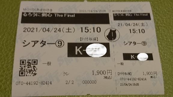 f:id:Jovian-Cinephile1002:20210429141247j:plain