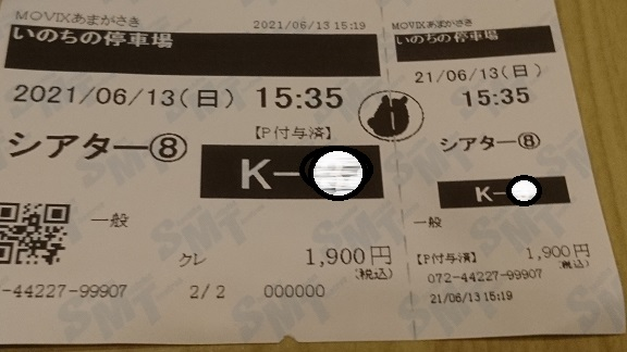 f:id:Jovian-Cinephile1002:20210624014717j:plain