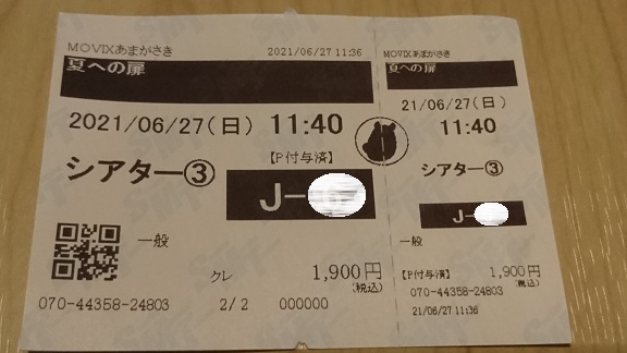 f:id:Jovian-Cinephile1002:20210703231446j:plain