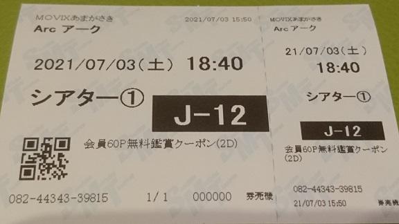 f:id:Jovian-Cinephile1002:20210708230853j:plain