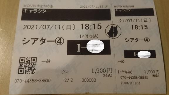 f:id:Jovian-Cinephile1002:20210718122930j:plain