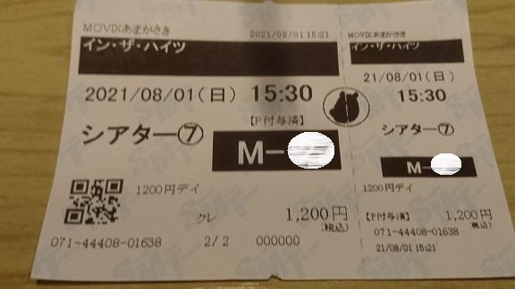 f:id:Jovian-Cinephile1002:20210809221018j:plain