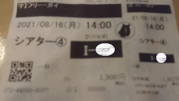f:id:Jovian-Cinephile1002:20210821124400j:plain