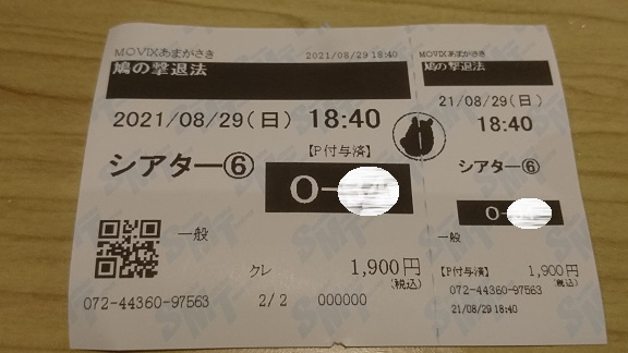 f:id:Jovian-Cinephile1002:20210904231951j:plain