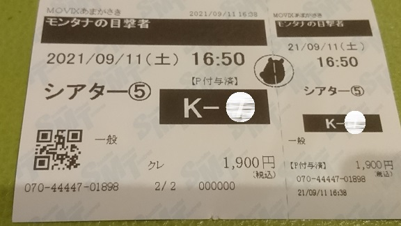 f:id:Jovian-Cinephile1002:20210912151400j:plain