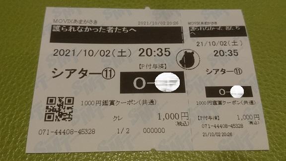 f:id:Jovian-Cinephile1002:20211003233225j:plain
