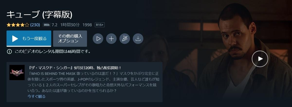 f:id:Jovian-Cinephile1002:20211005002118j:plain