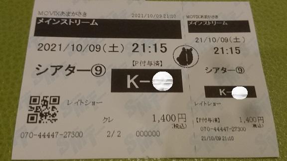 f:id:Jovian-Cinephile1002:20211010225207j:plain