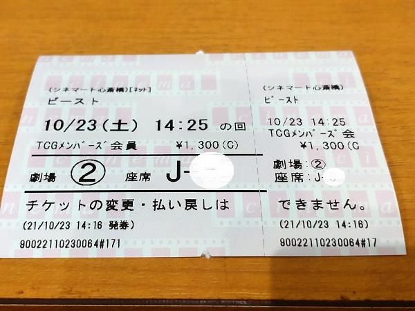 f:id:Jovian-Cinephile1002:20211023230156j:plain