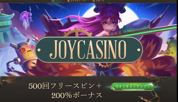 f:id:Joycasino:20200803192340j:plain