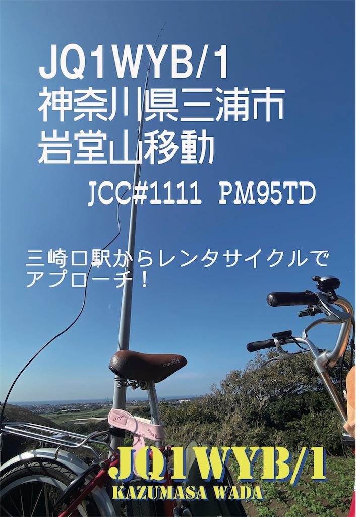 f:id:Jq1Wyb:20210112215426j:image