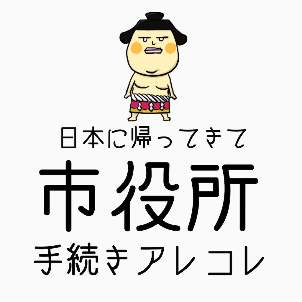 f:id:Jtshohei:20190312205530j:image