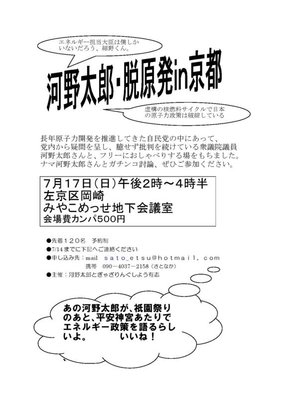 f:id:Jubilee_Kansai:20110704202856j:image