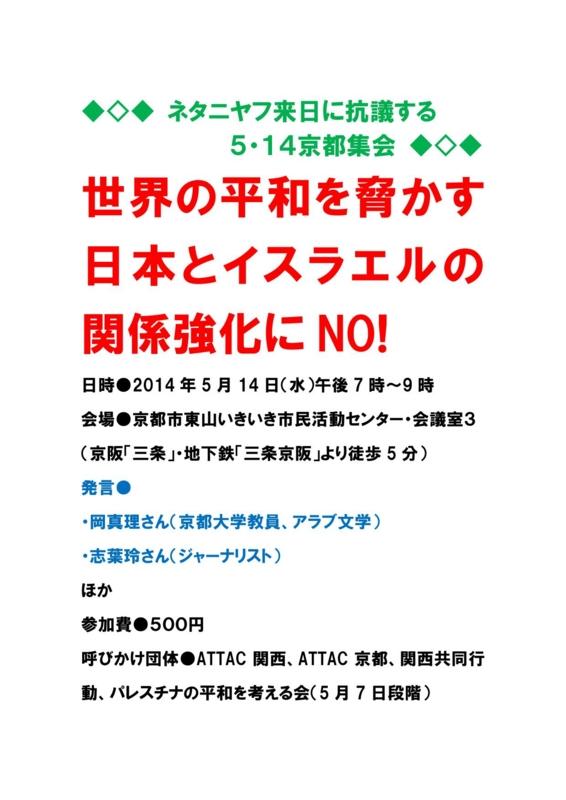 f:id:Jubilee_Kansai:20140509172340j:image