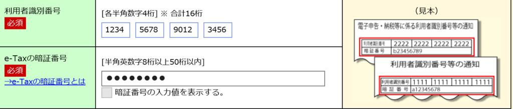 f:id:Jumbokun:20180228155027p:plain