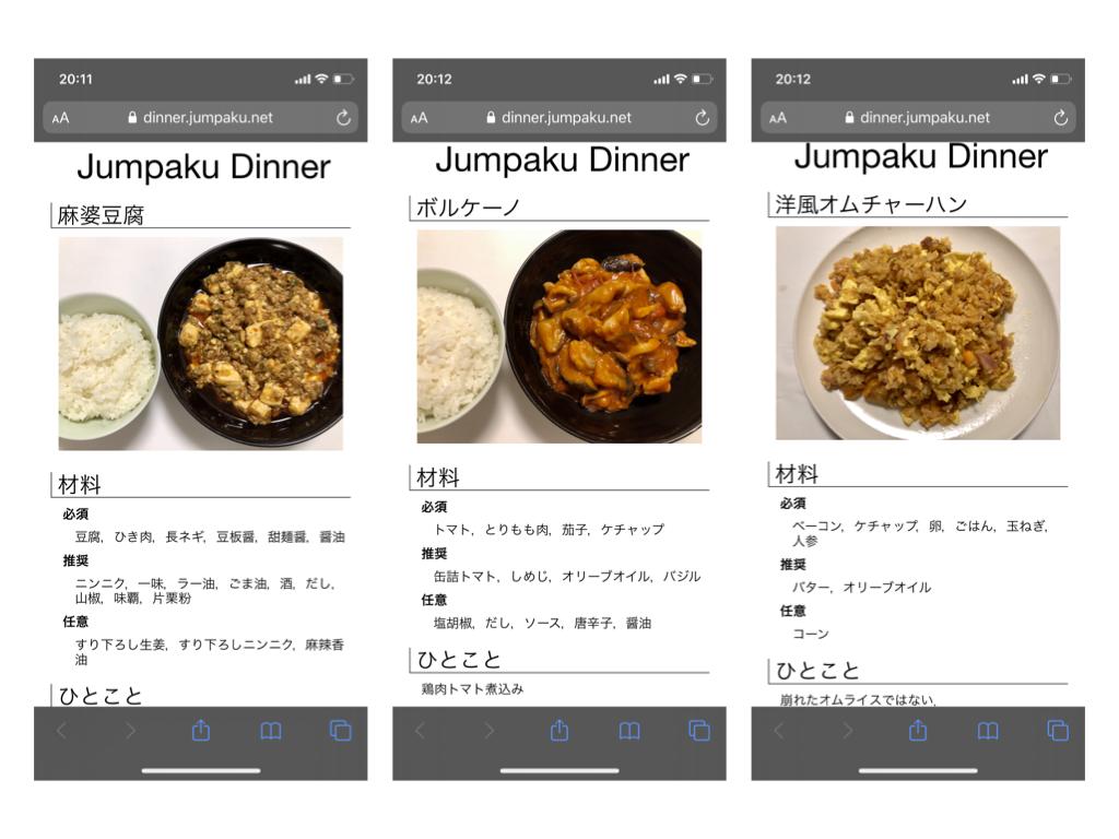 Jumpaku Dinnerのデモンストレーション画像