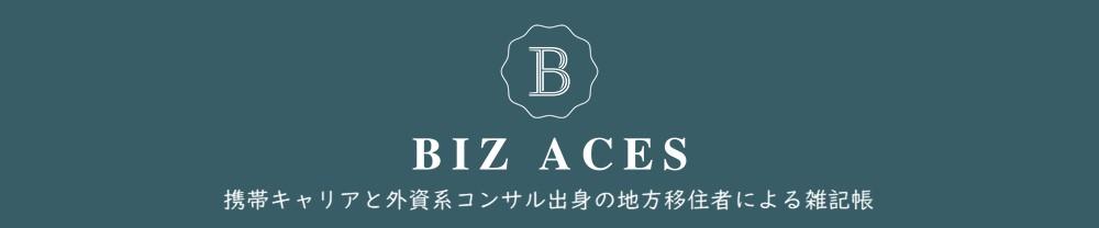 BIZ ACES - 携帯キャリアと外資系コンサル出身の地方移住者による雑記帳