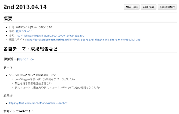 f:id:JunichiIto:20130425073935p:plain:w400
