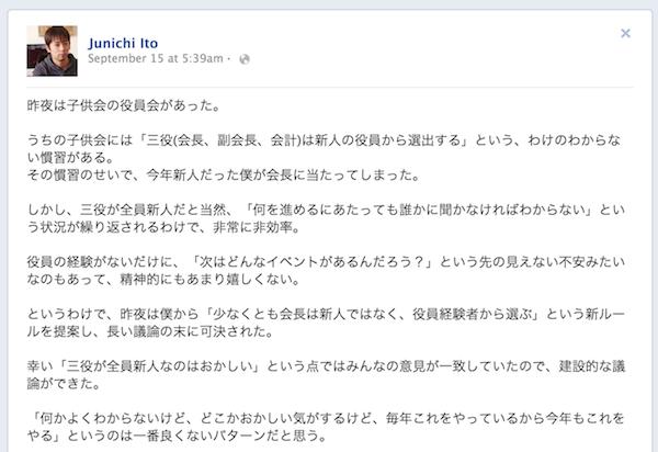 f:id:JunichiIto:20130917085438p:plain:w500