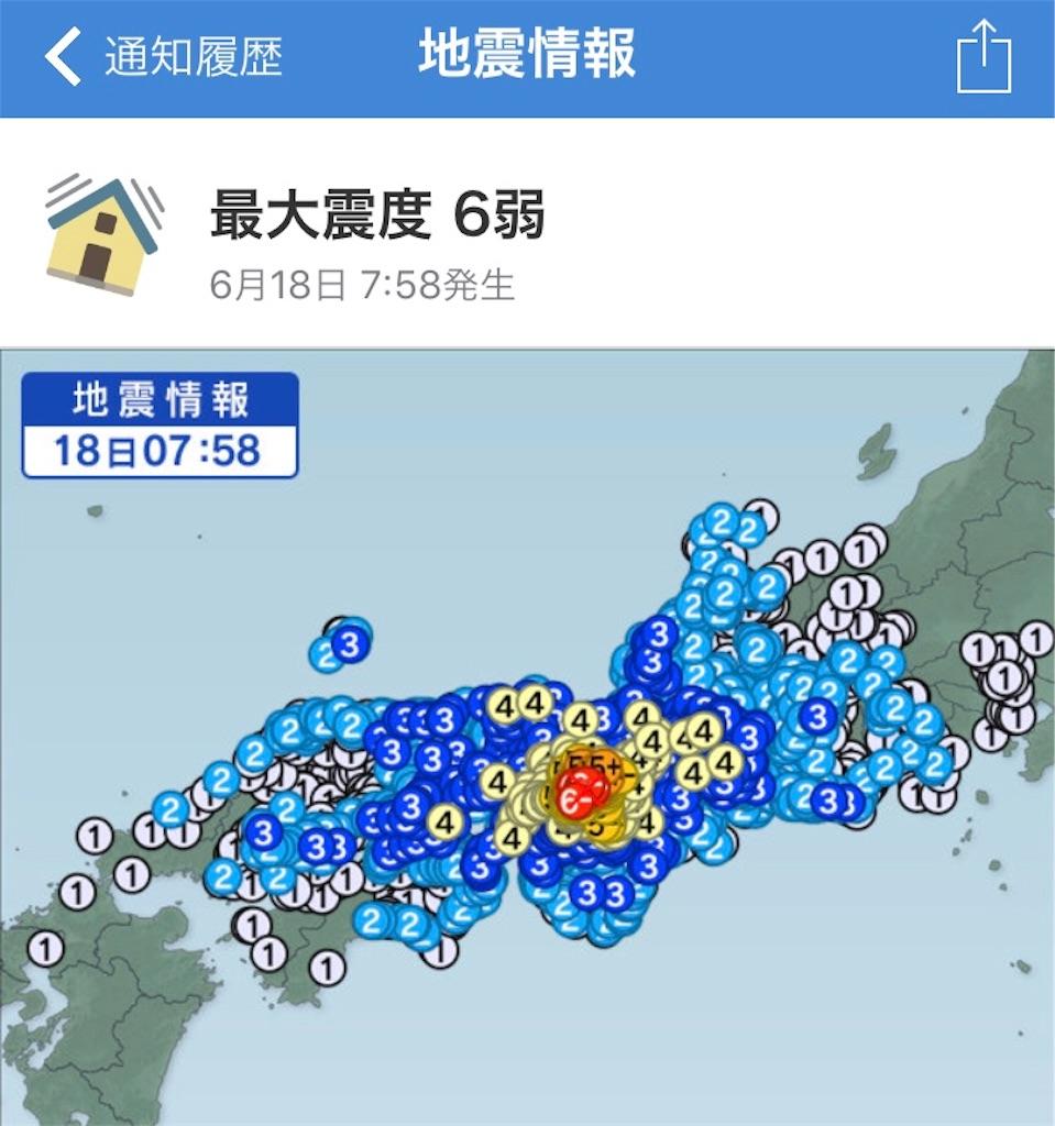 運悪く大阪で大地震に遭遇して、...