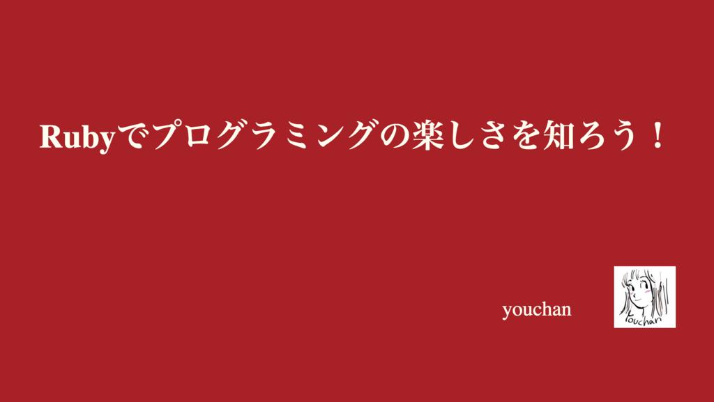 f:id:JunichiIto:20190307144516p:plain