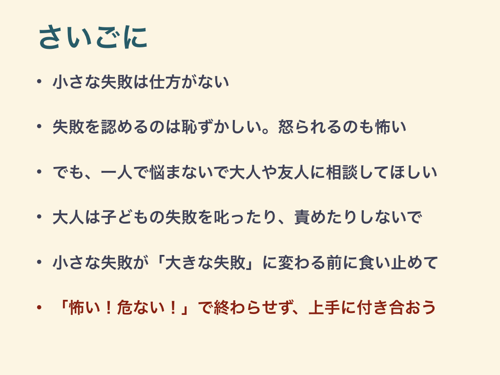 f:id:JunichiIto:20190725092113j:plain