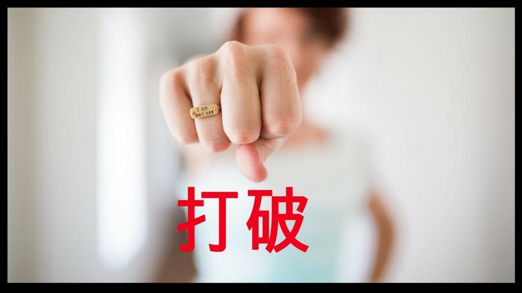 f:id:Jwork:20170719053022j:plain