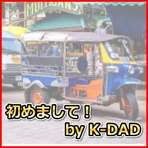 f:id:K-DAD:20190814113946j:plain