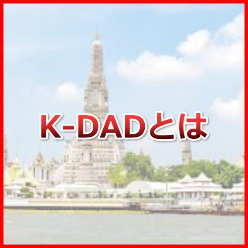 自己紹介します ~K-DAD タイで買い付け、ネット販売で約10年生計を立てている ひとり会社社長のお役立ち情報