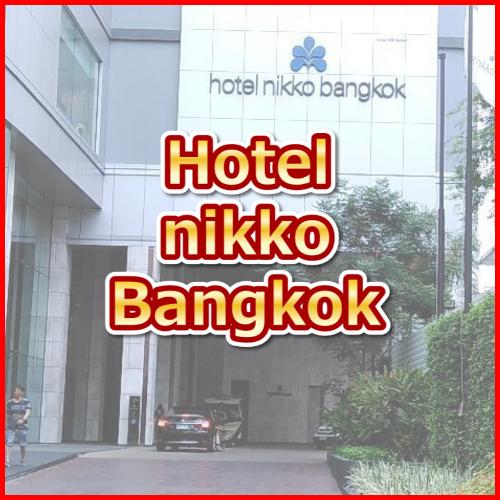ホテル ニッコー バンコクに泊まってみた ~K-DAD タイで買い付け、ネット販売で約10年生計を立てている ひとり会社社長のお役立ち情報