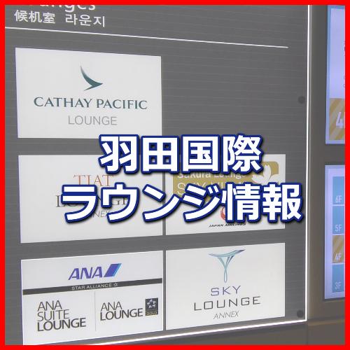 今日からバンコク(羽田空港 国際線ターミナル ラウンジ事情)~K-DAD タイで買い付け、ネット販売で約10年生計を立てている ひとり会社社長のお役立ち情報