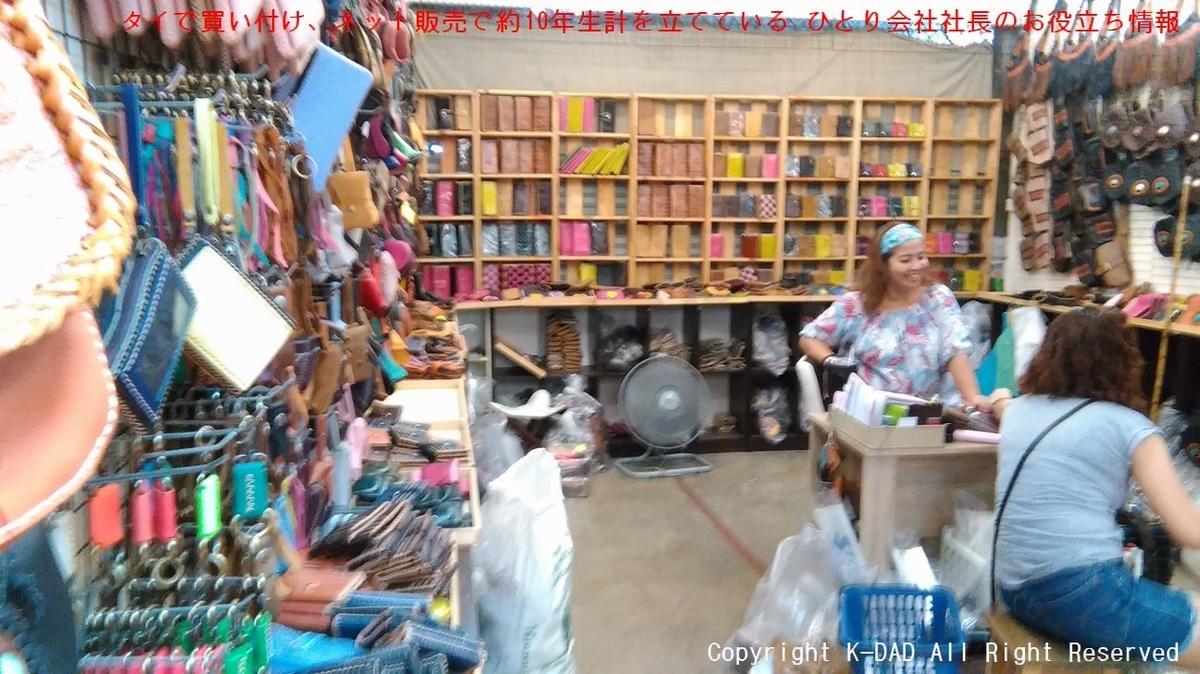 K-DADが買い付けしているお店教えます① ~K-DAD タイで買い付け、ネット販売で約10年生計を立てている ひとり会社社長のお役立ち情報
