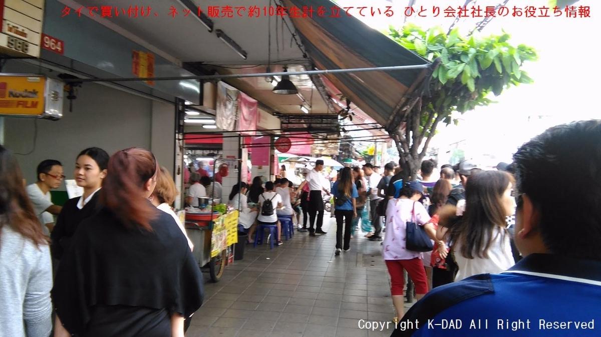 カオマンガイ食べ比べ ピンクと緑 ~K-DAD タイで買い付け、ネット販売で約10年生計を立てている ひとり会社社長のお役立ち情報