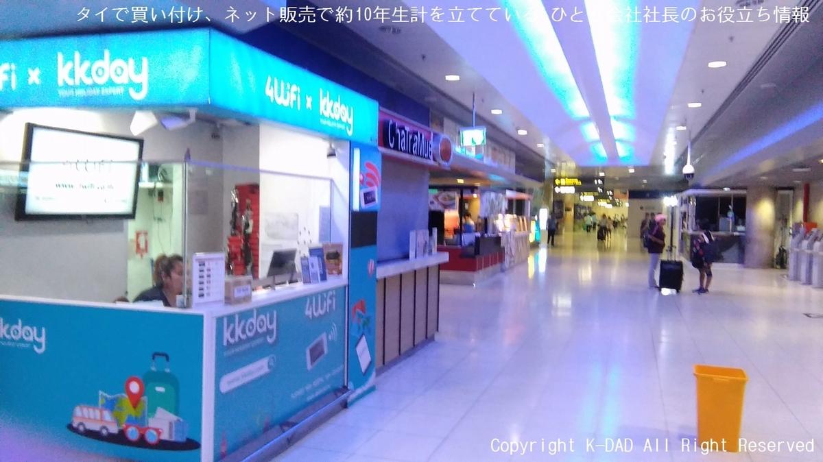 タイで格安でWi-Fiルーターを借りる方法 ~K-DAD タイで買い付け、ネット販売で約10年生計を立てている ひとり会社社長のお役立ち情報