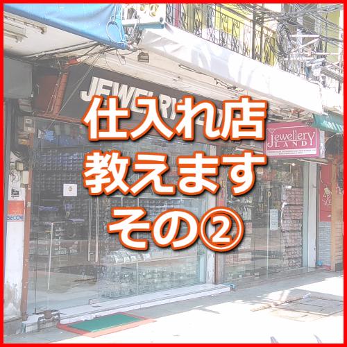 K-DADが買い付けしているお店教えます② ~K-DAD タイで買い付け、ネット販売で約10年生計を立てている ひとり会社社長のお役立ち情報