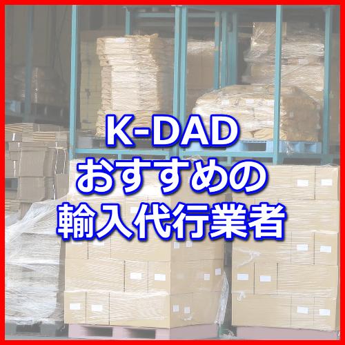 K-DADが使っている現地輸入代行業者教えます ~ K-DAD タイで買い付け、ネット販売で約10年生計を立てている ひとり会社社長のお役立ち情報