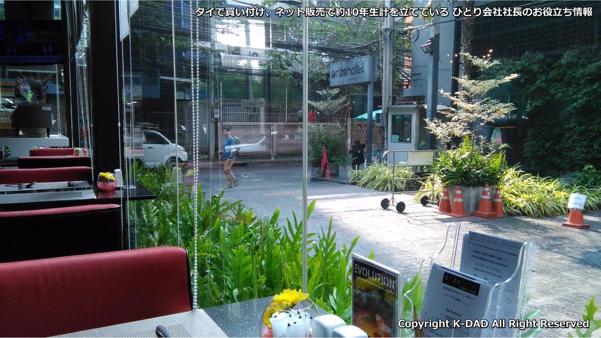 バンコクの定宿ホテル教えます ~ K-DAD タイで買い付け、ネット販売で約10年生計を立てている ひとり会社社長のお役立ち情報