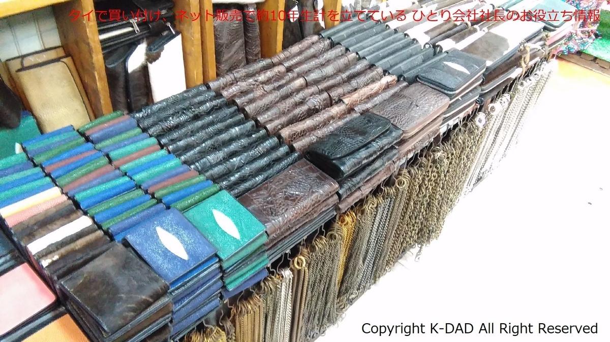 バンコクの買い付けエリア教えます ~ K-DAD ネットショップでもうすぐ10年間生計を立てている社長の日記