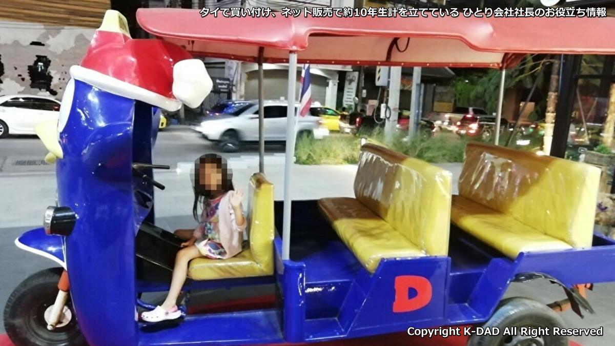K-DADがバンコク出張初日に必ず行ってしまうレストラン サバイジャイ ~K-DAD タイで買い付け、ネット販売で約10年生計を立てている ひとり会社社長のお役立ち情報