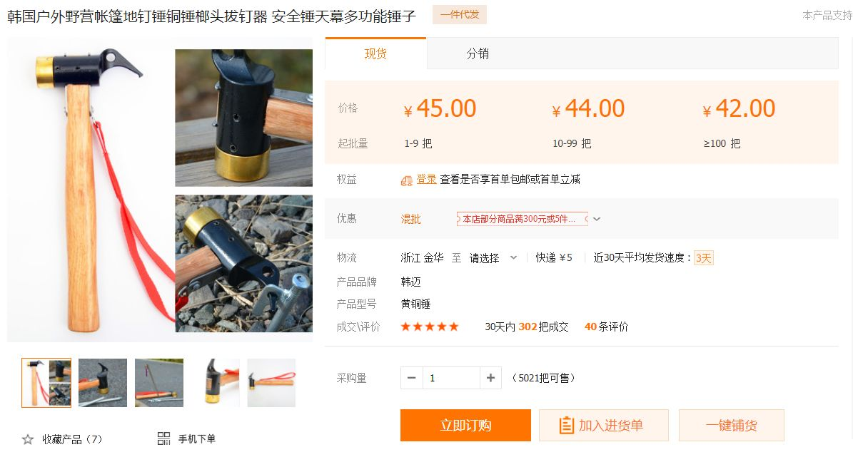 ヘビーデューティーなペグハンマー 中国キャンプ用品レビュー1 ~ プチプラキャンパーのキャンプお役立ち情報