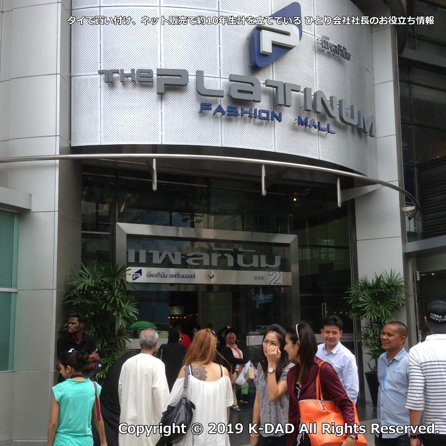 タイ買い付け旅行のモデルプラン公開します その1 ~ K-DAD タイで買い付け、ネット販売で約10年生計を立てている ひとり会社社長のお役立ち情報