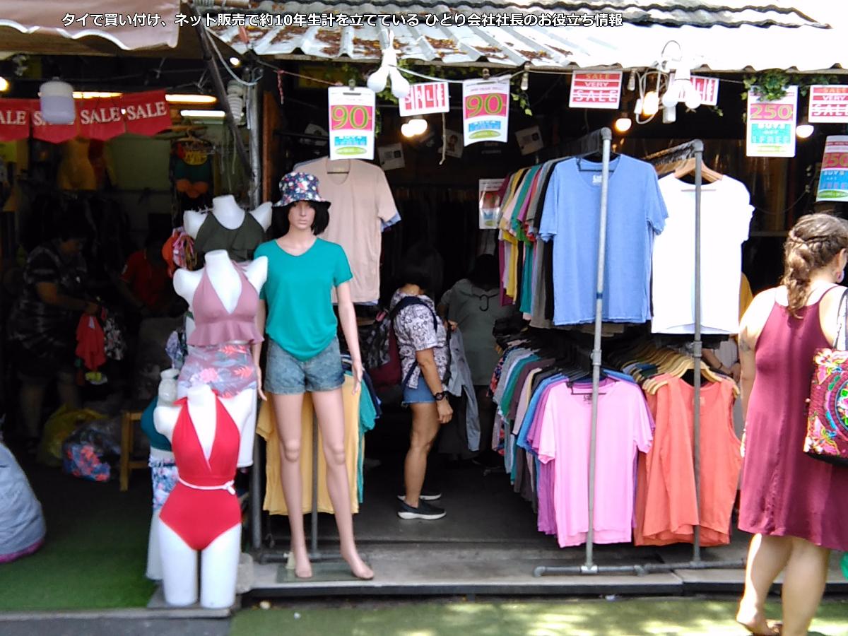 チャトチャックウィークエンドマーケットの歩き方 その2 ネタ出し多数! ~ K-DAD タイで買い付け、ネット販売で約10年生計を立てている ひとり会社社長のお役立ち情報